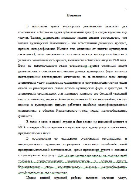 Курсовая Услуги сопутствующие аудиту Курсовые работы Банк  Услуги сопутствующие аудиту 11 12 11