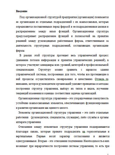 Основные типы структур управления Контрольные работы Банк  Основные типы структур управления 04 11 14