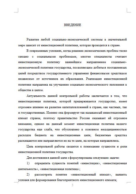 Контрольная работа инвестиционная политика государства 5263