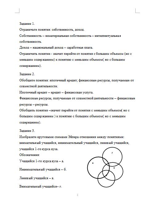 Контрольная работа по логике вариант не указан Контрольные  Контрольная работа по логике вариант не указан 11 11 14