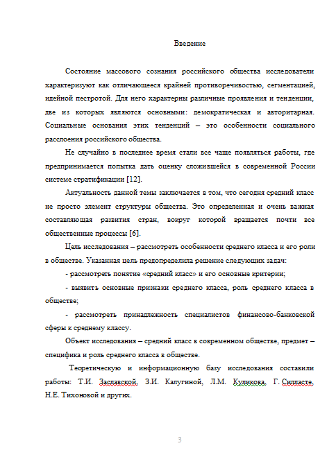 Контрольная работа структура современного российского общества по 4652