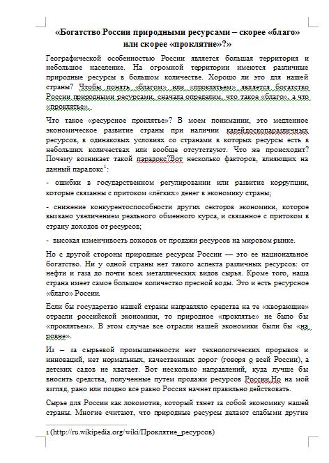 Богатство России природными ресурсами скорее благо или проклятье  Богатство России природными ресурсами скорее благо или проклятье 12 11 14