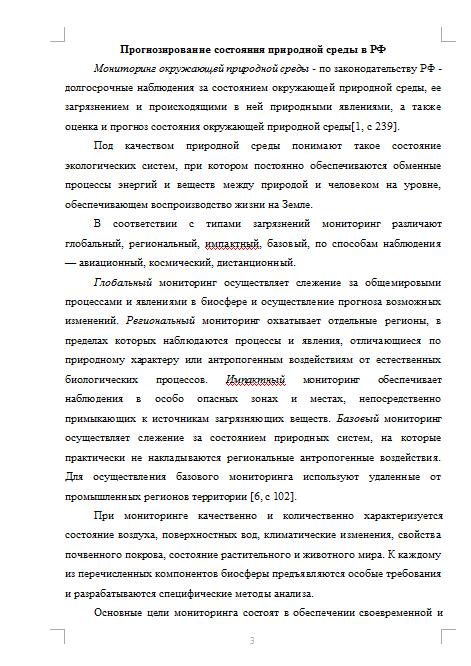 Контрольная Прогнозирование состояния природной среды в РФ  Прогнозирование состояния природной среды в РФ 13 11 14