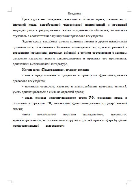 Правоведение введение и заключение контрольная работа 2300