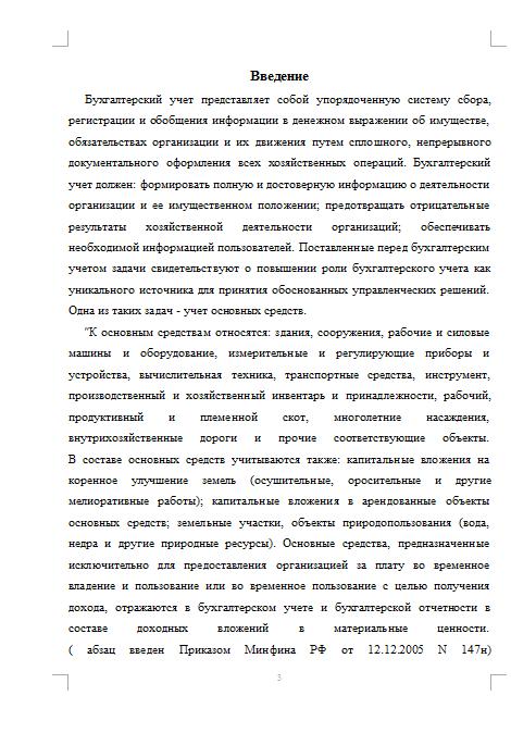 Курсовая Учет амортизации основных средств нематериальных  Учет амортизации основных средств нематериальных активов и их износа 28 05 11