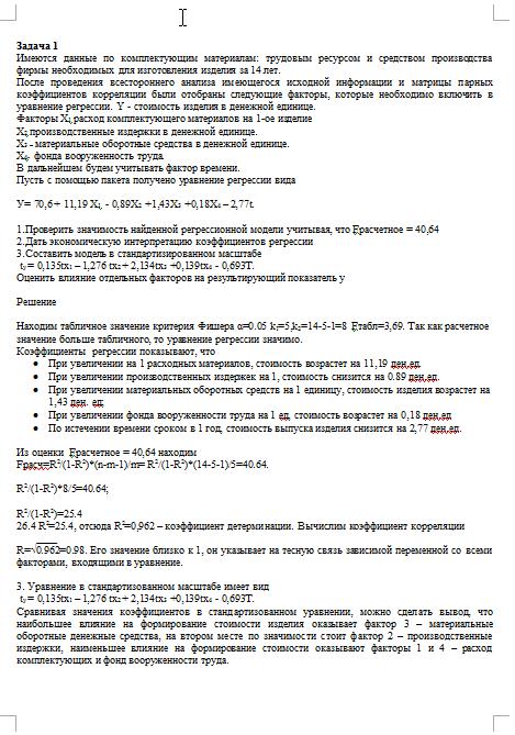 Решение задач эконометрика скачать бесплатно практическая работа химия 8 класс решение задач