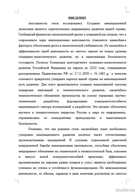 Учет и анализ использования заемных средств ВКР и дипломы Банк  Учет и анализ использования заемных средств 08 09 11