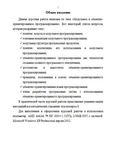 Основы объектно ориентированного программирования реферат 2602