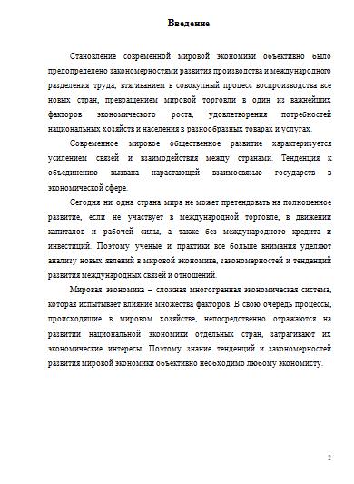 Мировая экономика структура и основные субъекты Контрольные  Мировая экономика структура и основные субъекты 02 01 10