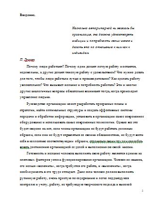 Мотивация в системе менеджмента контрольная работа 2331