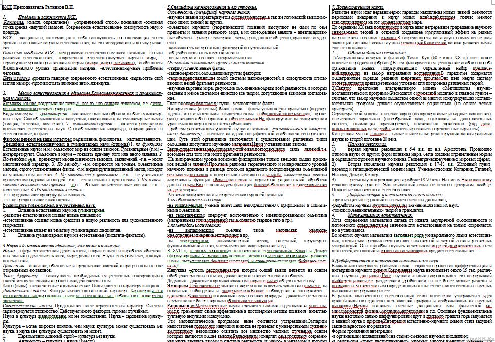 ксе и основные науки. черты шпаргалки критерии