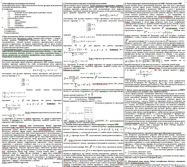 Бесплатные шпоры по эконометрике на зачет Шпаргалки Банк  Бесплатные шпоры по эконометрике на зачет 15 10 09