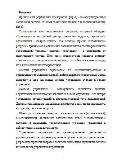 Персонал предприятия как объект управления Контрольные работы  Персонал предприятия как объект управления 17 03 08