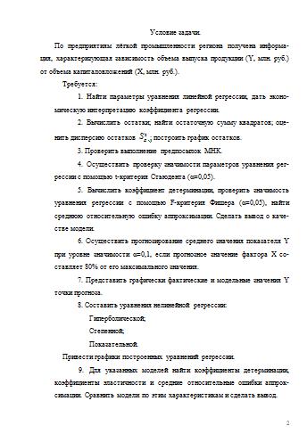 Контрольная по эконометрике вариант Контрольные работы Банк  Контрольная по эконометрике вариант 6 27 04 08