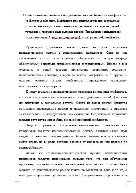 Конфликты в деловом общении [17.04.08]
