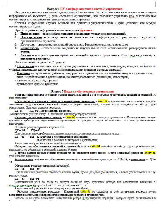 Какие вопросы задают на аттестации бухгалтеров код периода отчетности