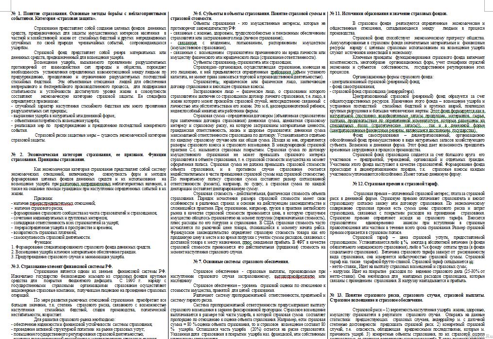 Понятие И Темпы, Выражающие Наиболее Общие Условия Страхования Шпаргалка