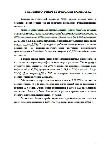 Нефтяная и газовая промышленность Рефераты Банк рефератов  Нефтяная и газовая промышленность 18 07 08