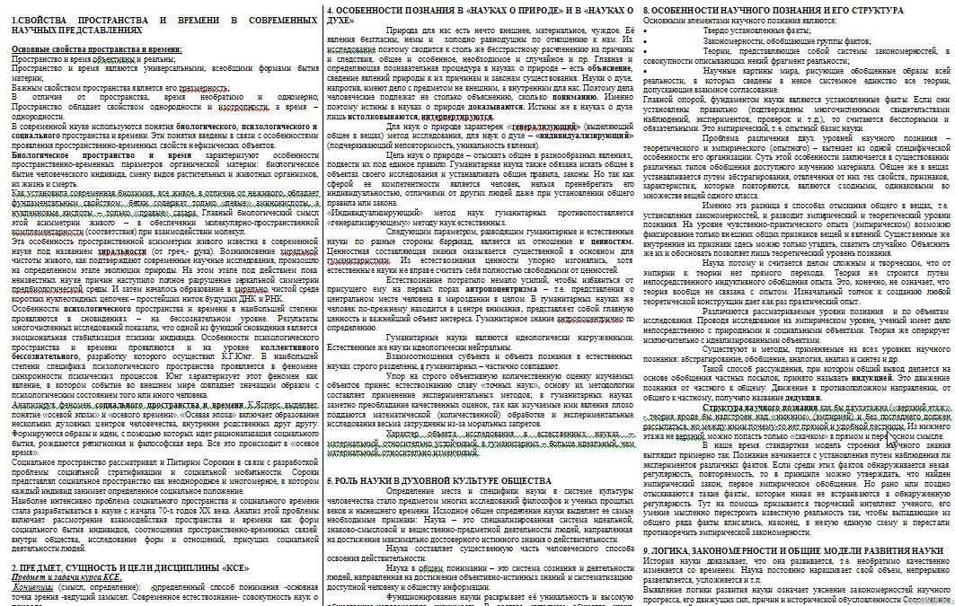 Основные черты и критерии науки. ксе шпаргалки
