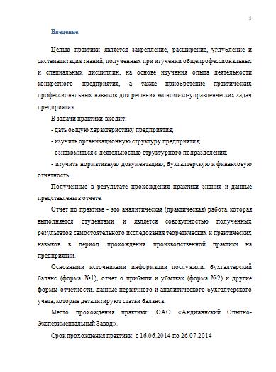 Отчет по производственной практике в ОАО Андижанский опытно  Отчет по производственной практике в ОАО Андижанский опытно экспериментальный завод 17 11 14