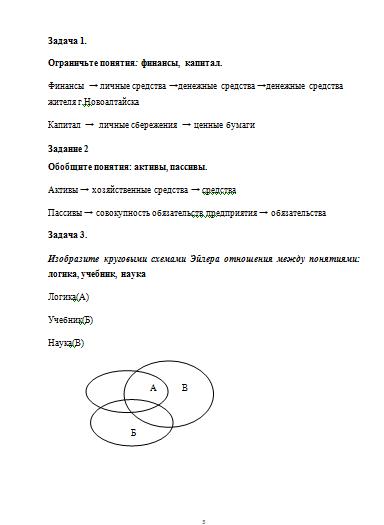 Контрольная работа по Логике Вариант № Контрольные работы  Контрольная работа по Логике Вариант №8 17 11 14