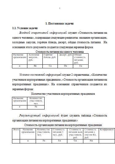 Контрольная работа по Экономической информатике Вариант  Контрольная работа по Экономической информатике Вариант 14 01 12 14