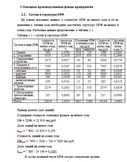 Анализ хозяйственной деятельности предприятия бесплатно скачать  Анализ хозяйственной деятельности предприятия 01 12 14