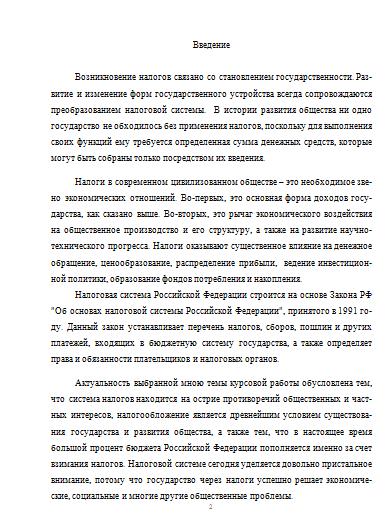 Налоговая система Российской Федерации Курсовые работы Банк  Налоговая система Российской Федерации 02 12 14