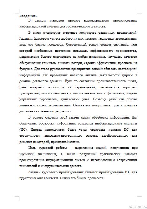 Проектирование информационной системы для туристического агентства  Проектирование информационной системы для туристического агентства 03 12 14