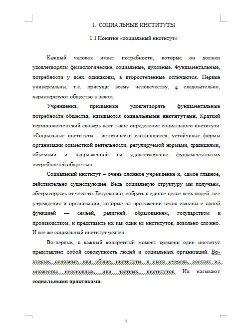 Социальные институты социальная структура социальные процессы  Социальные институты социальная структура социальные процессы 04 12 14