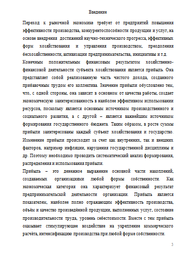 Управление прибылью предприятия Курсовые работы Банк рефератов  Управление прибылью предприятия 04 12 14