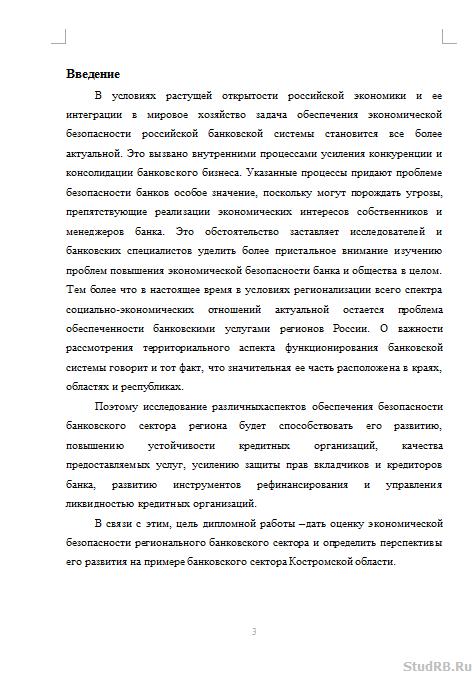 Экономическая безопасность банковского сектора региона ВКР и  Экономическая безопасность банковского сектора региона 04 12 14