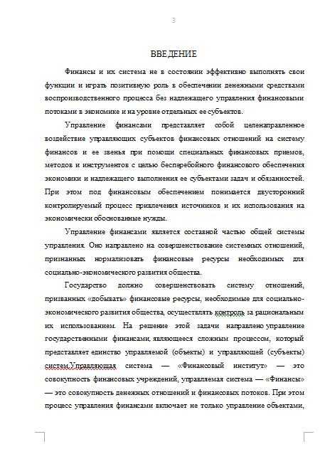 Управление финансами в условиях рыночных отношений Курсовые  Управление финансами в условиях рыночных отношений 05 12 14