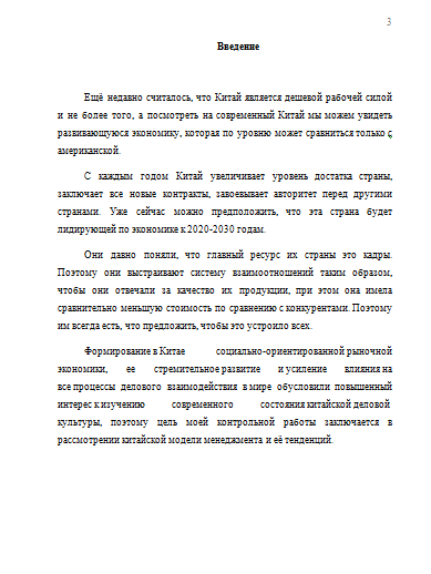 Модели менеджмента контрольная работа работа в нижнем новгороде для девушек 18 лет