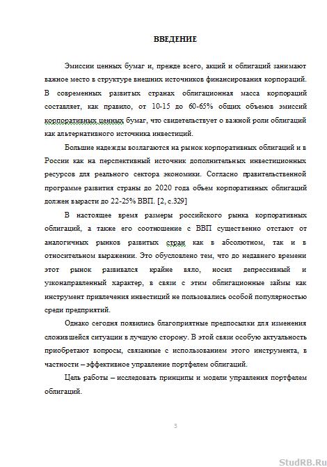 Курсовая Модель управления портфелем облигаций бесплатно  Модели управления портфелем облигаций 09 12 14
