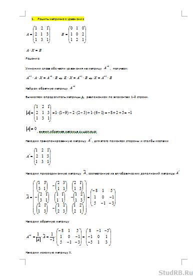Контрольная работа по Линейной алгебре Вариант № Контрольные  Контрольная работа по Линейной алгебре Вариант №7 13 12 14