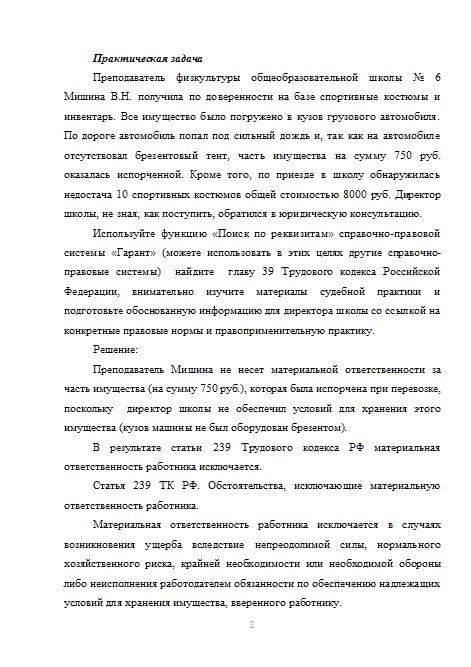 Правоведение контрольная работа вариант Контрольные работы  Правоведение контрольная работа вариант 2 16 12 14