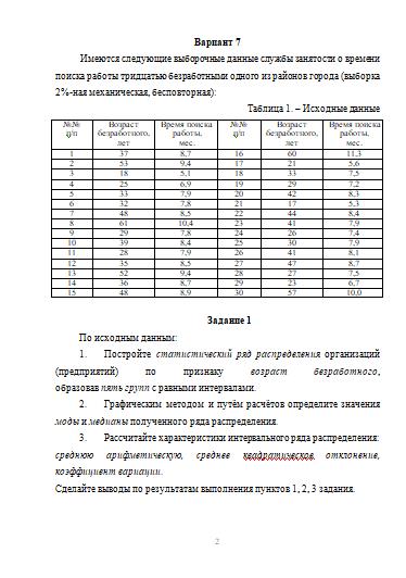 Контрольная работа по Статистике Вариант Контрольные работы  Контрольная работа по Статистике Вариант 7 18 12 14