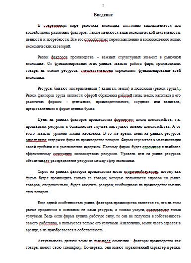 Рынки факторов производства Курсовые работы Банк рефератов  Рынки факторов производства 18 11 14