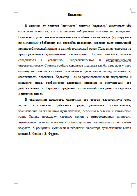 Характер понятие типология характеров Рефераты Банк  Характер понятие типология характеров 18 11 14
