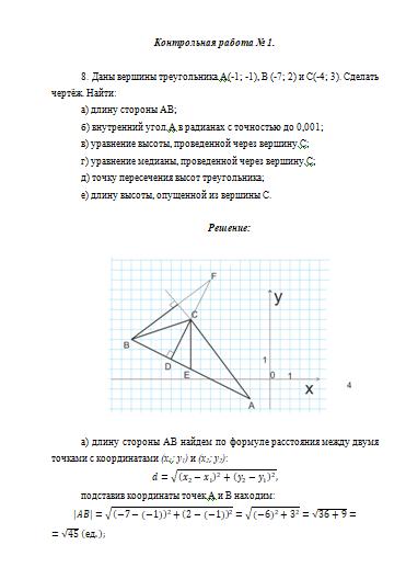 Контрольная работа по Математическому анализу Вариант №  Контрольная работа по Математическому анализу Вариант №8 05 01 15