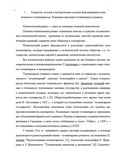Тоталитарный политический режим контрольная работа 1329