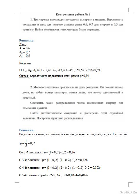 Контрольная работа № по Теории вероятностей Вариант  Контрольная работа №1 по Теории вероятностей Вариант 7 09 01 15