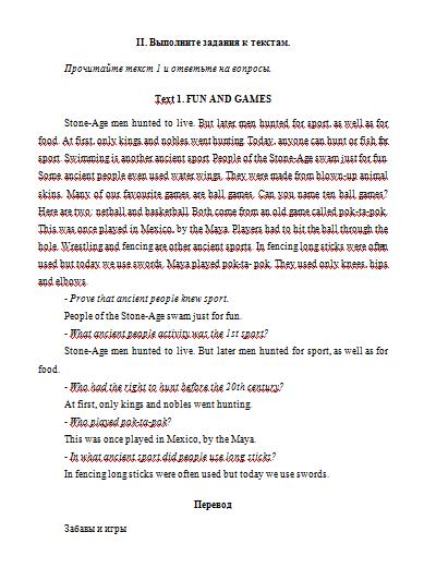 Выполнение заданий к текстам по английскому языку Контрольные  Выполнение заданий к текстам по английскому языку 12 01 15
