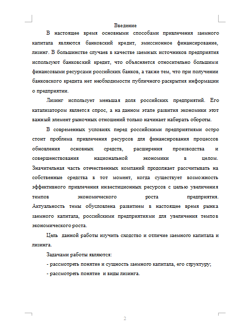 Заемный капитал или лизинг Контрольные работы Банк рефератов  Заемный капитал или лизинг 13 01 15