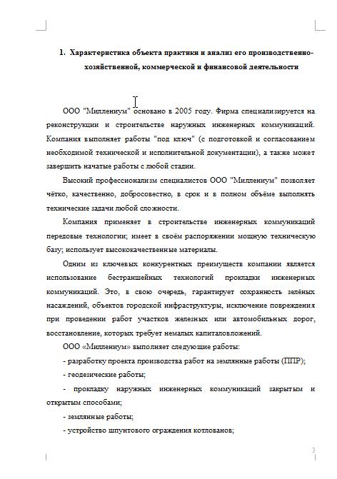 Отчет по преддипломной практике в ООО Миллениум Отчеты по  Отчет по преддипломной практике в ООО Миллениум 14 01 15