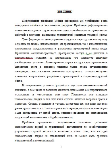 Занятость населения в РФ Курсовые работы Банк рефератов Сайт  Занятость населения в РФ 17 01 15