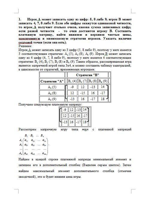 Контрольная работа по Теории игр Вариант Контрольные работы  Контрольная работа по Теории игр Вариант 8 19 01 15