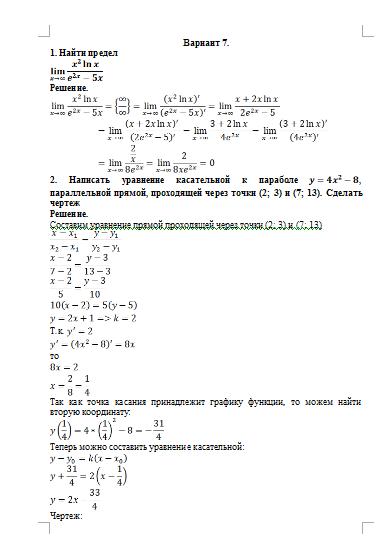 Контрольная работа по Математическому анализу и линейной алгебре  Контрольная работа по Математическому анализу и линейной алгебре Вариант №7 20 01 15