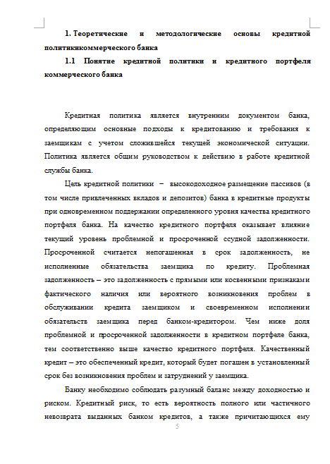 Курсовая Анализ кредитной политики коммерческого банка на  Анализ кредитной политики коммерческого банка на примере ВТБ 24 20 01 15
